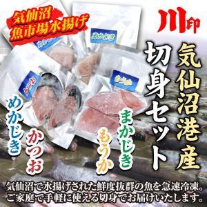 かつお めかじき まかじき もうか 切り身セット 4種詰合せ ギフト(村田漁業) kesennu-market