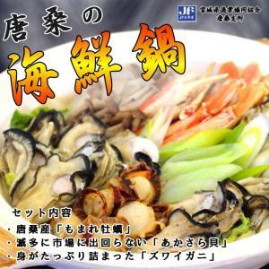 送料無料/期間限定/宮城県漁業協同組合唐桑支所「海鮮鍋セット」ーもまれ牡蠣・ズワイガニ・あかさら貝(2〜3人前)