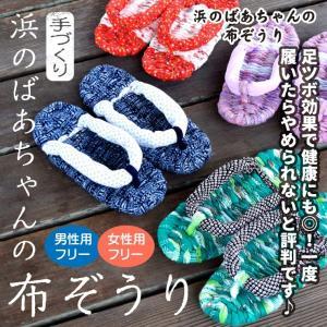 布ぞうり 草履 手作り 一点もの 男性用 女性用 スリッパよりも健康サンダルよりもコレ。布草履で復興支援(浜のばあちゃんの布ぞうり)|kesennu-market