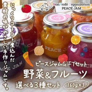 ピースジャムGIFTセット  野菜&フルーツ 選べる3種セット 詰め合わせ 瓶 お祝い 出産祝い  結婚祝い 母の日 父の日 ギフト プレゼント(ピースジャム) kesennu-market