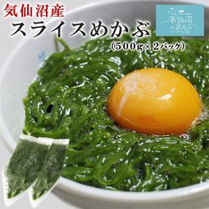 冷凍 スライス めかぶ (500g×2パック) 足利本店 気仙沼 無添加 海藻 ヘルシー 三陸 kesennuma-san