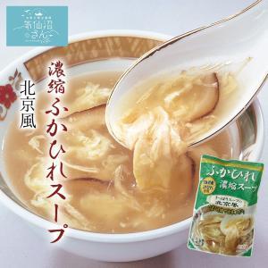 ふかひれ スープ 濃縮 北京風 (3〜4人前×6袋) ほてい 気仙沼 サメ コラーゲン ギフト レシピ 作り方|kesennuma-san
