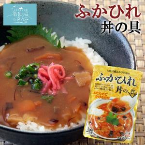 ふかひれ丼の具 【ほてい】 (160g×8袋) 気仙沼産のふかひれ使用 焼きそば・温野菜のソースにも!|kesennuma-san