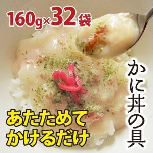 かに丼の具 【ほてい】 (160g×32袋) 紅ずわいがに入り 焼きそば・温野菜のソースにも!|kesennuma-san