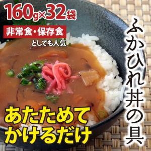 ふかひれ丼の具 【ほてい】 (160g×32袋) 気仙沼産のふかひれ使用 焼きそば・温野菜のソースにも!|kesennuma-san