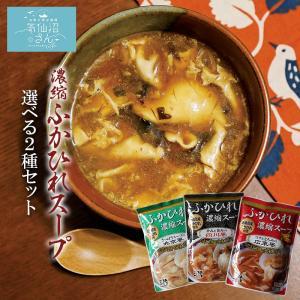 1000円ポッキリ ふかひれ スープ 選べるふかひれ濃縮スープ2種セット 送料無料 (3〜4人前×2袋 ※ポスト投函) ほてい 気仙沼 サメ コラーゲン レシピ 作り方|kesennuma-san