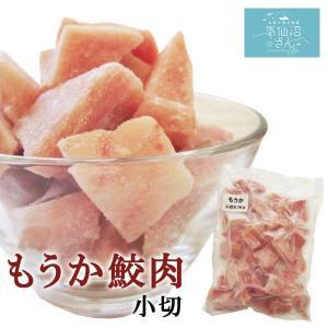 もうか鮫肉 小切 【村田漁業】 (1kg) 気仙沼 さめ サメ レシピ 食べ方|kesennuma-san