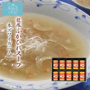 ふかひれ スープ 龍鳳 ズワイガニ入 送料無料 (150g×10缶) 石渡商店 サメ コラーゲン ギフト レシピ 作り方|kesennuma-san