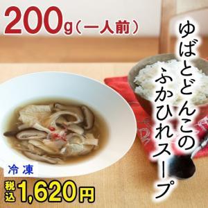 ゆばとどんこのふかひれスープ【石渡商店】(200g)東北 宮城 気仙沼 ふかひれ madehni(まで〜に) スープ kesennuma-san