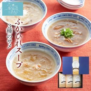 ふかひれ スープ 3種類のサメ 送料無料 (200g×3袋) 中華高橋 気仙沼 モウカザメ ヨシキリザメ アオザメ コラーゲン レシピ 作り方|kesennuma-san