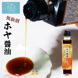 ホヤ醤油 【気仙沼水産資源活用研究会】 (150ml) 気仙沼 ホヤ  kesemo 調味料 万能調味料|kesennuma-san