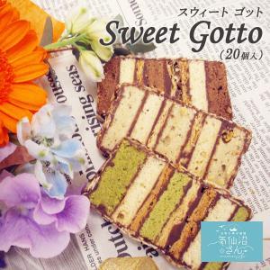 お取り寄せスイーツ 母の日 ギフト Sweet Gotto 20個 送料無料 パルポー スウィートゴット スイートゴット お菓子 プレゼント 手土産 内祝い 贈り物 父の日|kesennuma-san