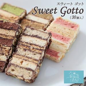 お取り寄せスイーツ 母の日 ギフト Sweet Gotto 30個 送料無料 パルポー スウィートゴット スイートゴット お菓子 プレゼント 手土産 内祝い 贈り物 父の日|kesennuma-san