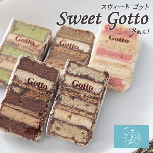 お取り寄せスイーツ 母の日 ギフト Sweet Gotto 8個 送料無料 パルポー スウィートゴット スイートゴット お菓子 プレゼント 手土産 内祝い 贈り物 父の日|kesennuma-san