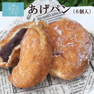あげぱん (冷凍) (3個入) 紅梅 気仙沼 揚げパン あんぱん こしあん 地元で大人気!|kesennuma-san