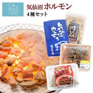 気仙沼ホルモン4種セット みそにんにく味 (500g×4種) 豚ホルモン 赤 白 モツ 焼き肉 鍋 レシピ 作り方 お取り寄せ