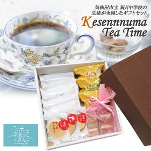 新月中学校企画「Kesennnuma Tea Time」セット 【気仙沼さん】 (4種入) 東北 お中元 お歳暮 お取り寄せギフト コーヒー Gotto  はまぐりもなかくっきー お菓子|kesennuma-san