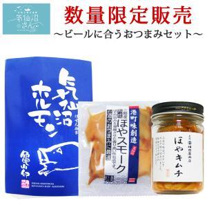【送料込み】 ビールに合うおつまみセット (3点) 気仙沼 ホルモン ほやキムチ ほやスモーク kesennuma-san
