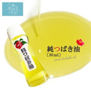 純つばき油 【椿屋】 (30ml) 気仙沼大島 椿油 美容 コスメ ヘアケア|kesennuma-san