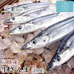 【商品説明】 北海道から南下するときにたっぷりと餌を食べて脂の乗った 三陸沖のサンマは絶品です! 焼...