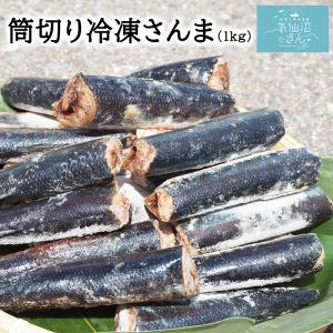 筒切り 冷凍さんま (1kg)丸繁商店 気仙沼 三陸 秋刀魚 サンマ お取り寄せ おかず|kesennuma-san