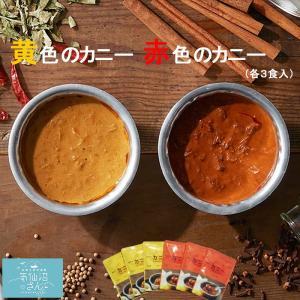 黄色のカニー・赤色のカニー 送料無料 (2種×3袋入) (株)カネダイ 気仙沼 カレー ギフト プレゼント かに物語 蟹 まるずわいがに|kesennuma-san