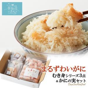 むき身シリーズ3点&かにの実セット【(株)カネダイ】(4点入...