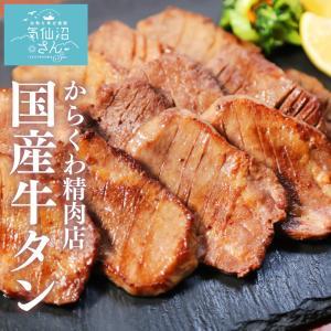 希少 国産牛 の 牛タン からくわ精肉店 (約300g)  厚切り 牛たん おつまみ 気仙沼 お取り寄せ グルメ kesennuma-san
