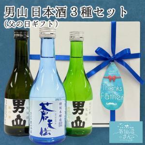 父の日 ギフト 男山 日本酒 3種 セット 送料無料 (300ml×3本) 男山本店 プレゼント 贈答用 飲み比べ kesennuma-san