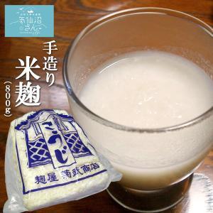 米麹 【菊武商店】 (800g) 気仙沼  無添加 生麹 甘酒 レシピ 作り方|kesennuma-san