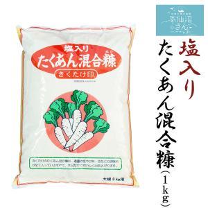塩入りたくあん混合糠 (1kg) 菊武商店 気仙沼 漬物 ぬか漬け ぬか床 作り方 kesennuma-san