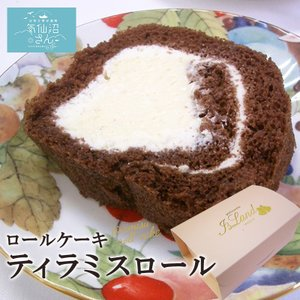 スイーツ ロールケーキ ティラミスロール (約280g) アイランド 気仙沼 洋菓子 お菓子 お取り寄せ ギフト プレゼント 母の日 父の日|kesennuma-san