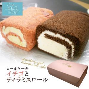 スイーツ ロールケーキ イチゴとティラミスロール (約280g×2本) アイランド 気仙沼 洋菓子 お菓子 お取り寄せ ギフト プレゼント 母の日 父の日|kesennuma-san
