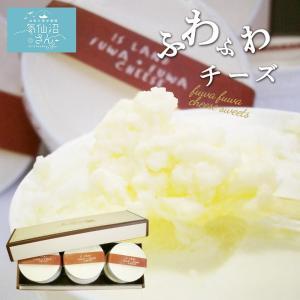 スイーツ 「ふわふわチーズ」 (6個入)  アイランド 気仙沼 洋菓子 お菓子 お取り寄せ ギフト プレゼント kesennuma-san