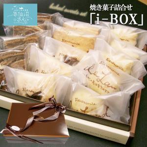 気仙沼 スイーツ 焼き菓子詰合せ「i-BOX」 送料無料 (14個入) アイランド 手作り マーブルケーキ パイ クッキー kesennuma-san