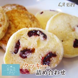 気仙沼 お菓子 クッキー詰合せ 送料無料 (2箱入) エピ スイーツ 洋菓子 ギフト プレゼント 母の日 父の日|kesennuma-san
