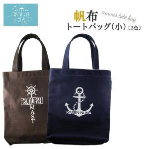 帆布 トートバッグ(小) 【MAST HANP】 (【色】紺/茶) 帆布 気仙沼 ファッション ギフト|kesennuma-san