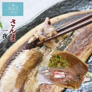さんま一夜干し【かねたけ畠山】(2枚入×2) 気仙沼 さんま お惣菜 無添加|kesennuma-san