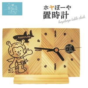 ホヤぼーや 置時計 【愛隣オフセット】  気仙沼 ゆるキャラ 木製時計 自然素材 ステップムーブメント ギフト|kesennuma-san