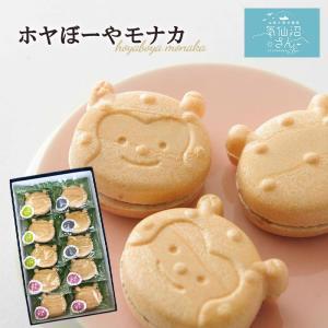 ホヤぼーやモナカ (10個入) いさみや 気仙沼 お菓子 和菓子 最中 もなか 小倉バター餡 ごま餡 お祝い ギフト プレゼント