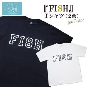 Tシャツ 『FISH』 【FishMarket38】 (【色】 NAVY/WHITE 【サイズ】 S/M/L/XL ※ポスト投函) 気仙沼 カレッジ風 カジュアル ファッション|kesennuma-san