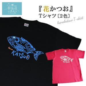 Tシャツ 『花かつお』送料無料 (※ポスト投函) YAMAUCHI 気仙沼 カジュアル ファッション オリジナルデザイン 母の日|kesennuma-san