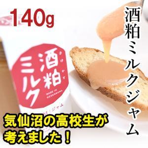 酒粕ミルクジャム 【菓心富月】 (140g) 気仙沼高校生とお菓子屋がコラボ|kesennuma-san