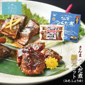 さんまつくだ煮 網元セット【有限会社ケイ】(2袋入)気仙沼 サンマ ギフト 佃煮 お取り寄せ|kesennuma-san