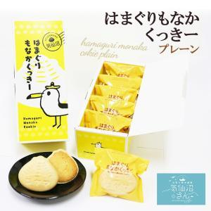 はまぐりもなかくっきー プレーン 【コヤマ菓子店】 (5袋入り) 気仙沼 もなか クッキー お祝い ギフト プレゼント お茶うけ|kesennuma-san