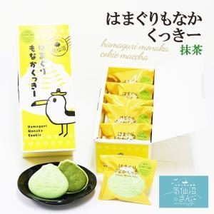 はまぐりもなかくっきー 抹茶 【コヤマ菓子店】 (5袋入り) 気仙沼 もなか クッキー お祝い ギフト プレゼント お茶うけ|kesennuma-san