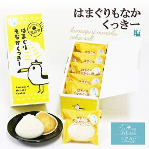 はまぐりもなかくっきー 塩 【コヤマ菓子店】 (5袋入り) 気仙沼 もなか クッキー お祝い ギフト プレゼント お茶うけ|kesennuma-san