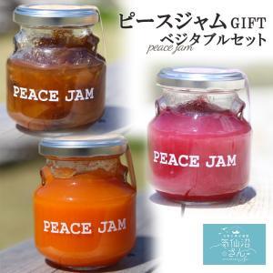 ピースジャムGIFT ベジタブルセット【PEACE JAM】(3個入)気仙沼 ジャム オニオン キャロット トマト|kesennuma-san