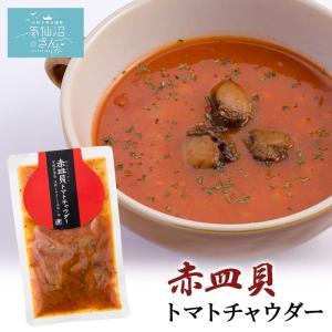 赤皿貝とまとチャウダー 【唐桑漁協】 (160g) 東北 気仙沼 三陸 お取り寄せ パウチ 湯煎できるスープ kesennuma-san