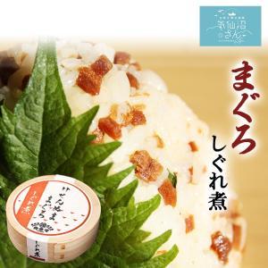 気仙沼 まぐろしぐれ煮 【カネマ】 (80g) 気仙沼 マグロ お惣菜 おにぎりの具 ごはんのおとも|kesennuma-san